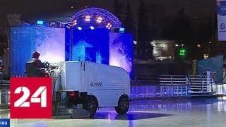 На ВДНХ всё готово к открытию ледового сезона - Россия 24