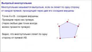 Геометрия 8 класс.Выпуклый Многоугольник