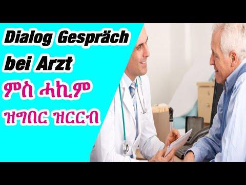 Deutsche und Tigrinja lernen für Anfänger, Dialog Gespräch beim  Arzt 👨⚕️