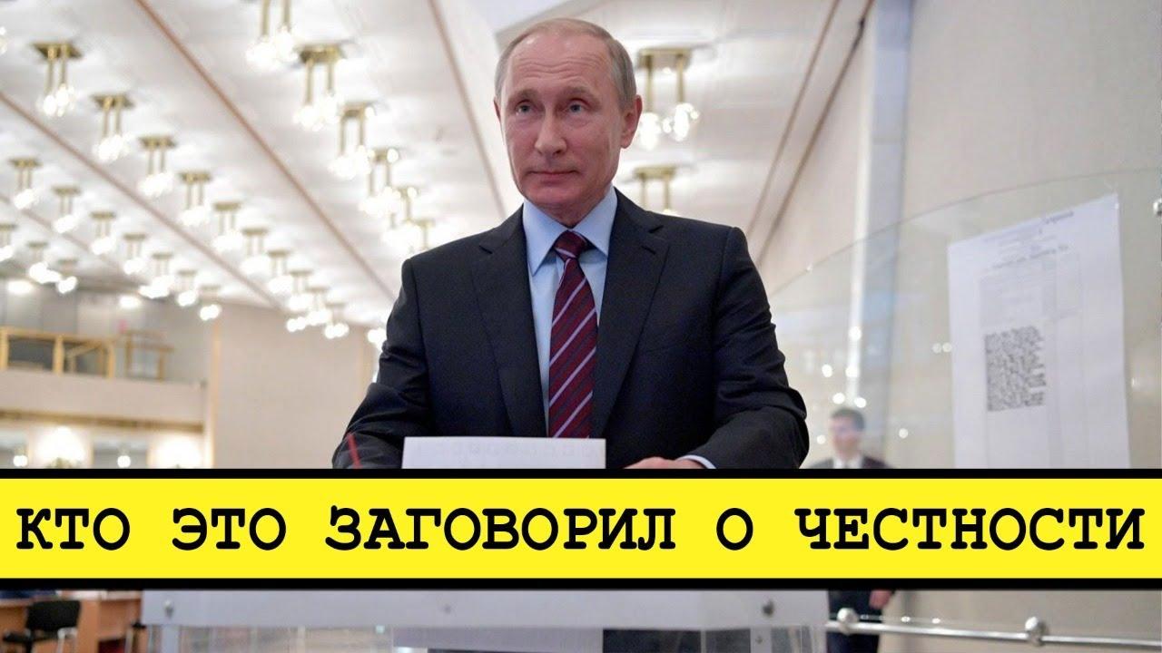 Дед забыл принять таблетки. Путин призвал к честным выборам [Смена власти с Николаем Бондаренко]