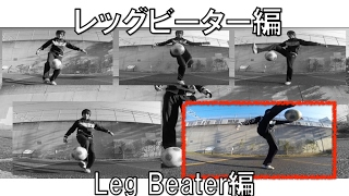 おしゃれ5コンボ集最終回!レッグビーター編
