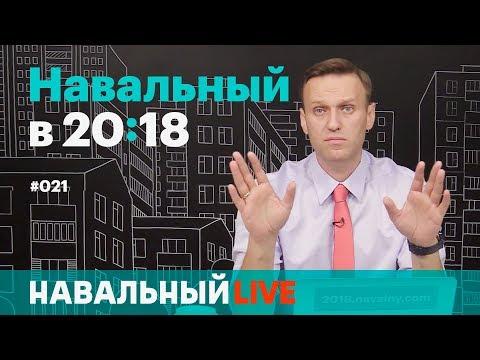 Богатый пропагандист, Кремль испугался митингов, в Зарядье зарыли миллиарды