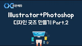 (모든에듀) Illustrator+Photoshop으로…