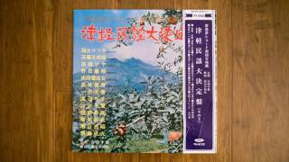 Tsugaru minyo (津軽民謡) compilation produced by the godfather of T...