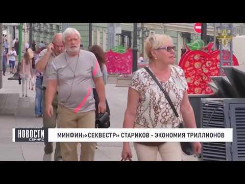 видео: Пенсионеров выживают ради экономии триллионов!
