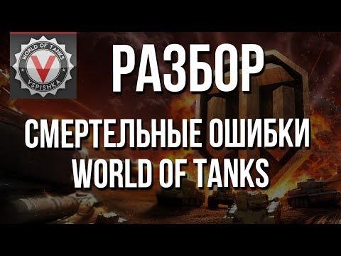"""Смертельные Ошибки World of Tanks - Причина """"Слива"""" и Решение thumbnail"""