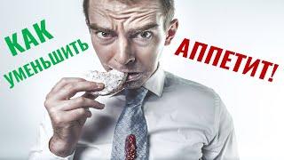 Как Уменьшить Аппетит, советы для эффективного похудения