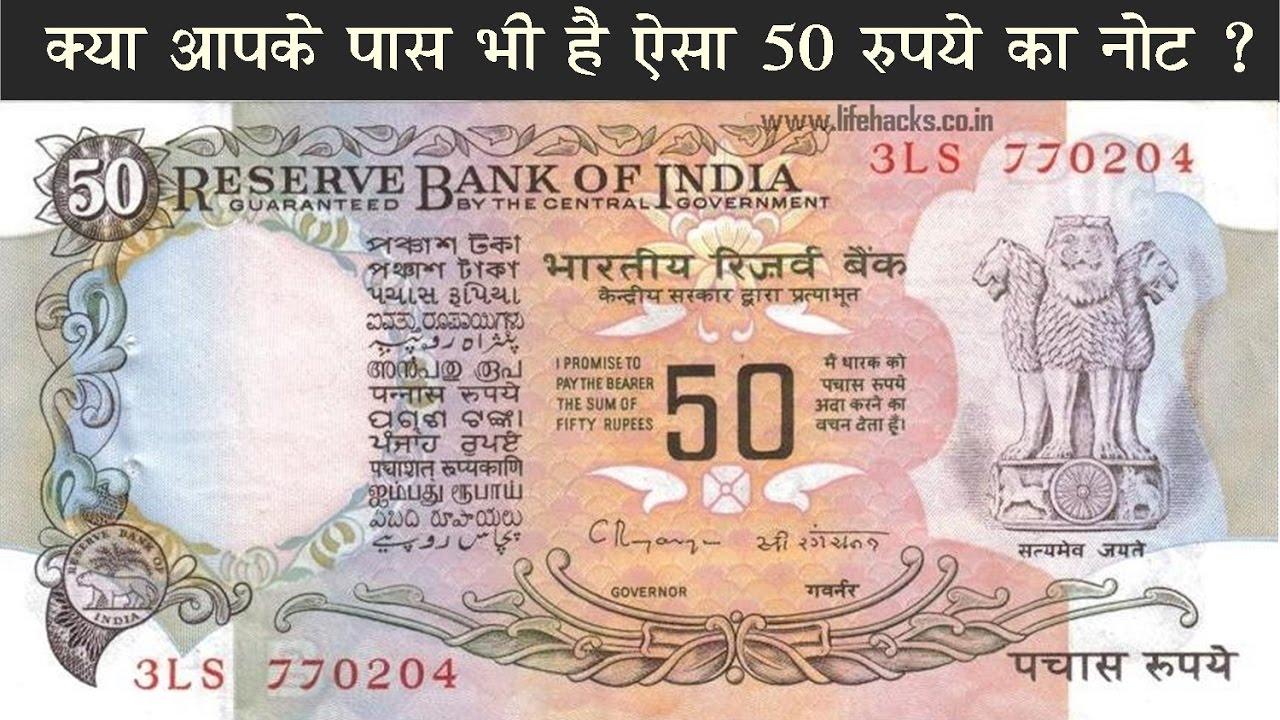 Image result for 50 रुपए का ये पुराना नोट
