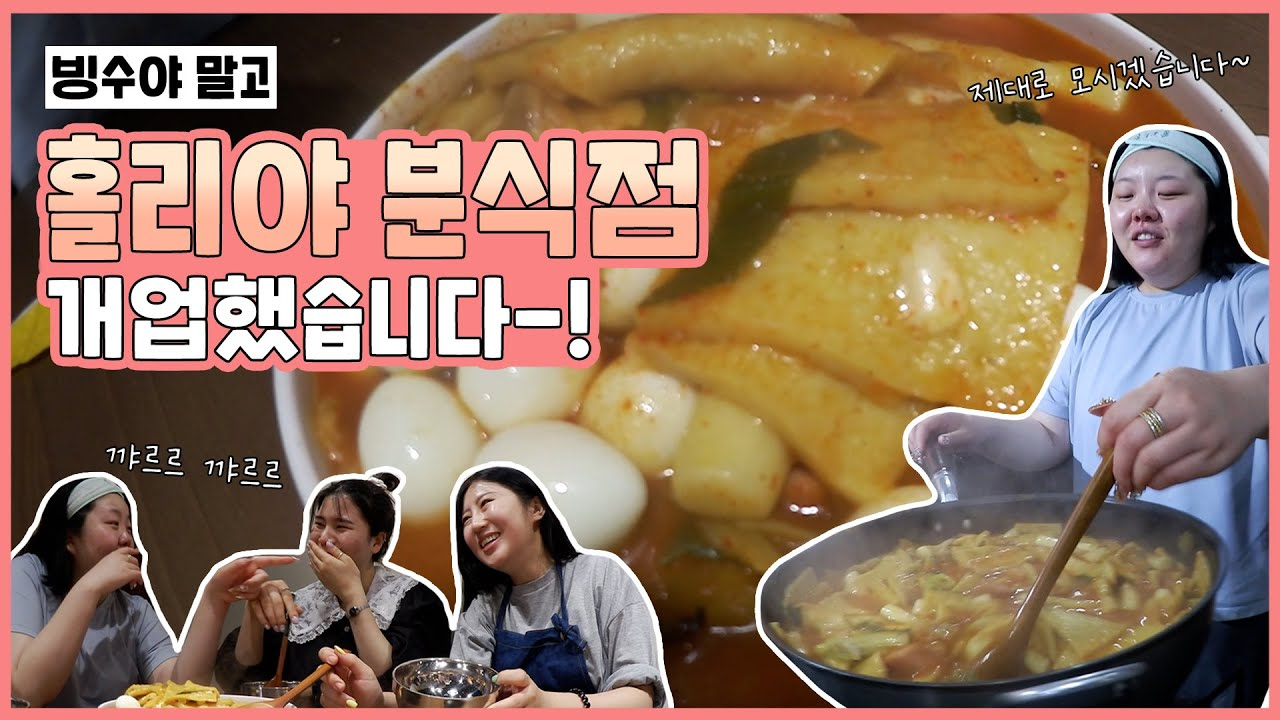 *[고칼로리🚫] 직원님들 최애 떡볶이 + 모둠튀김 +과일빙수 해드리기🍤