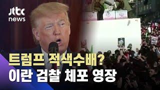 트럼프 '적색수배'? 이란 검찰총장, '살해·테러 혐의' 체포영장 발부 / JTBC News