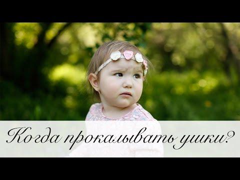 Когда прокалывать уши девочке?Мой опыт и рекомендации