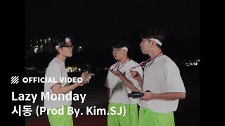 Lazy Monday - 시동 (Prod By. Kim.SJ) [Official Video]