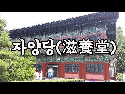대순진리회 여주본부도장 자양당(滋養堂)