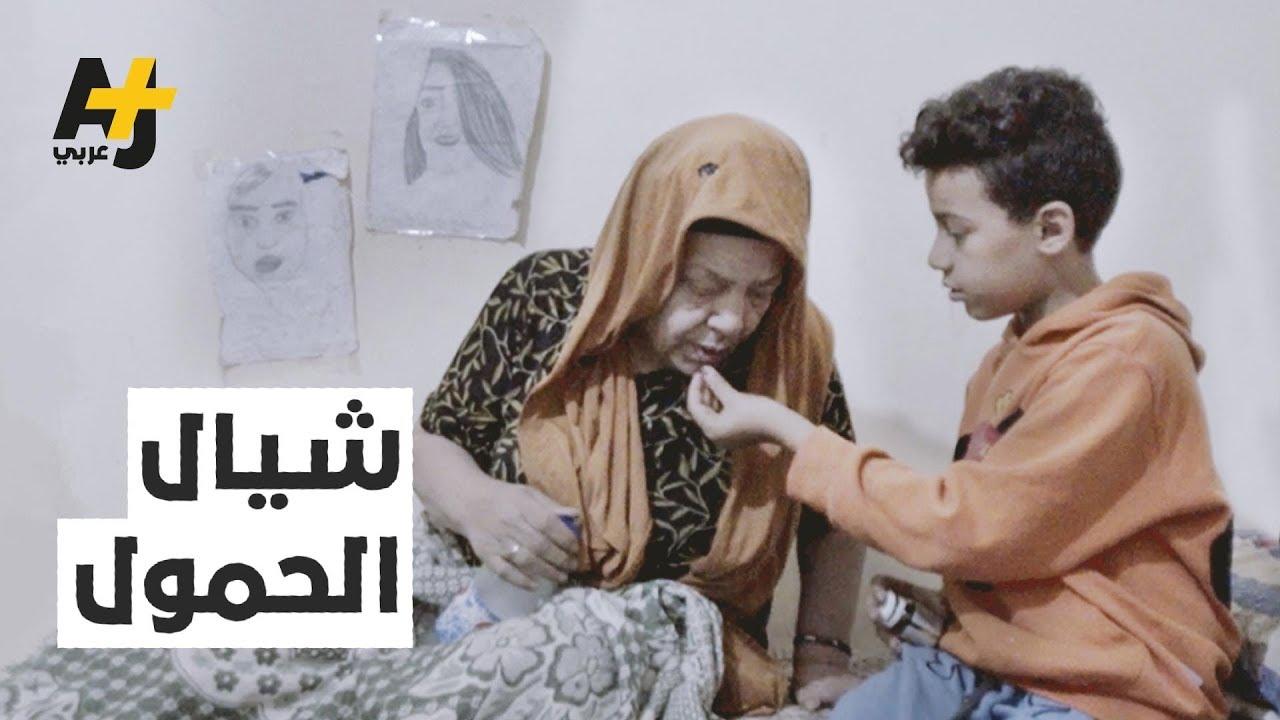 """""""بعد انفصال والديه، يُعيل هذا الصغير جدته. """"أرسم عشان أجيب فلوس لستي تجيب علاج"""""""