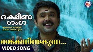 തങ്കക്കനിയേകുന്ന | Thankakaniyekunna | Dakshina Ganga | MG Sreekumar | Ayyappa Devotional Songs