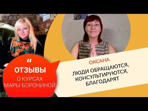 0 Оксана: Люди обращаются, консультируются, благодарят