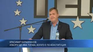 Красимир Каракачанов: Избори ще има тогава, когато е по Конституция