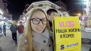 VLOG: Наша жизнь в Корее, ВАМ ПРИВЕТЫ