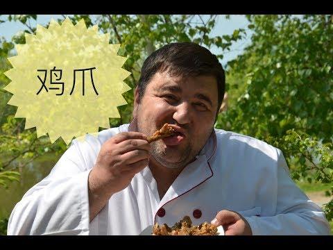 Готовим китайскую кухню: Куриные лапки / Шеф ДэнСан
