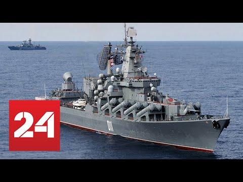 Mỹ lo lắng khi tuần dương hạm 'khủng' nhất của Nga trở về Biển Đen?