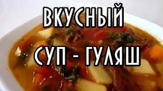 ВКУСНЫЙ СУП ГУЛЯШ С МЯСОМ! Вкусный суп гуляш! НОВЫЙ РЕЦЕПТ!