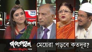মেয়েরা পড়বে কতদূর? || রাজকাহন || Rajkahon 1 || DBC NEWS 14/01/19