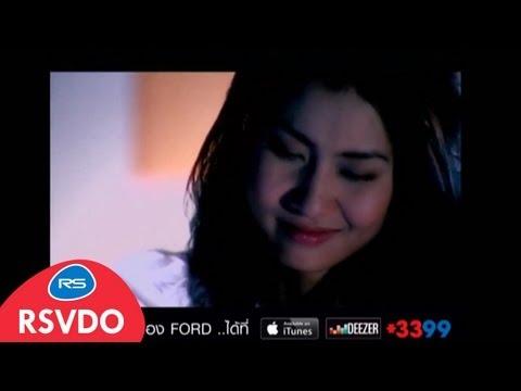 หยุดตรงนี้ที่เธอ : ฟอร์ด สบชัย | Official MV