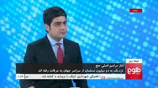 NIMA ROZ: The Start Of Hajj Ceremony Discussed