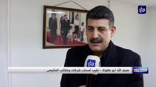 شكاوى من ضعف حركة التجارة مع العراق وسوريا رغم فتح الحدود (19-3-2019)