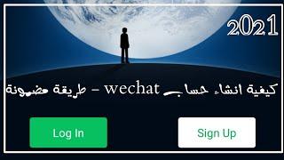 شرح انشاء حساب wechat حصريا 2021 - شرح مفصل screenshot 3