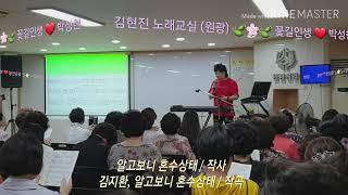 김현진 노래교실 ? 광주 금호 원광신협(월) ??? 꽃…