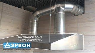 Монтаж вытяжной системы вентиляции в кафе(, 2018-12-16T00:27:06.000Z)