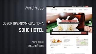 видео Бесплатный шаблон сайта гостиницы, отеля или хостела для создания сайта