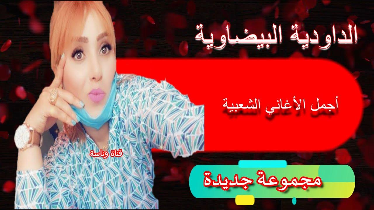 بايع وشاري وحضي راسك من البشر.. مجموعة حريفيين جداد مع الداودية البيضاوية 😃👌