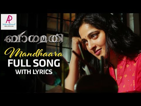 Mandhaara Full Song with Lyrics | Bhaagamathie Malayalam Movie Songs | Anushka | Unni Mukundan