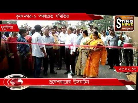 Nadia DM Vijay Bharti inaugurates the main gate of Krishnagar 2 Panchayat Samity at Dhubulia on 25 F