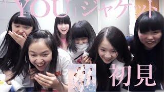 3月24日発売「YOU」のジャケットをはじめて見たメンバーの様子をお届け...