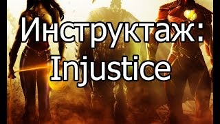 Injustice: Gods Among Us: Ultimate Edition PC Обучение: Инструктаж
