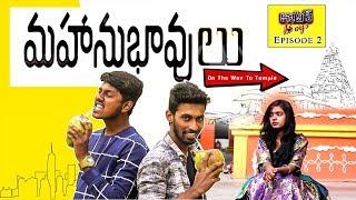 Cotton Boys || New Telugu Web Series - Episode 2 || Mahanubavulu