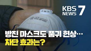 산업용 방진마스크까지 '품절'…차단 효과는? / KBS…