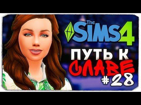 ДАША И БРЕЙН: ПУТЬ К СЛАВЕ - РЕВНИВЫЕ РАЗБОРКИ - The Sims 4 thumbnail