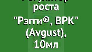 Регулятор роста Рэгги®, ВРК (Avgust), 10мл обзор 01-00006434 производитель Фирма Август ЗАО (Россия)