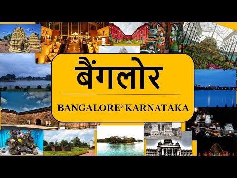 Bangalore Tourism   Famous 14 Places To Visit In Bangalore Tour