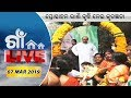 GAON LIVE 07 MAR 2019 || Kalinga TV