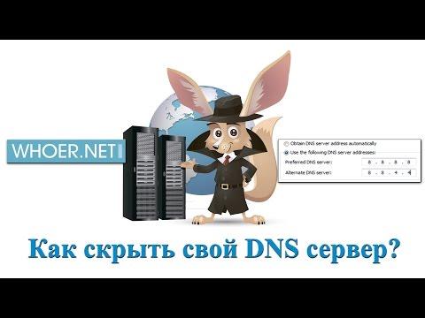 Как скрыть/изменить/поменять свой DNS сервер
