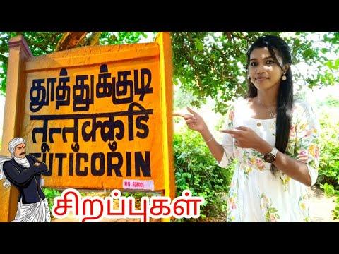 தூத்துக்குடி வரலாறு   தூத்துக்குடி சிறப்புகள்   Thoothukudi history in tamil   tuticorin history ..