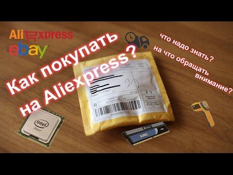 Как покупать на aliexpress?