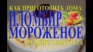 Как приготовить мороженое пломбир Рецепт 1948 года в домашних условиях