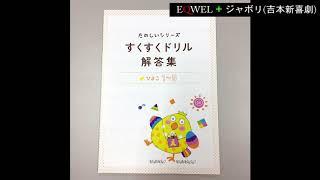 EQWELすくすくドリルに吉本新喜劇のジャボリ ジェフがチャレンジ!