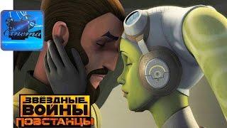 Звездные Войны: Повстанцы (4 сезон) [2017] Русский Трейлер